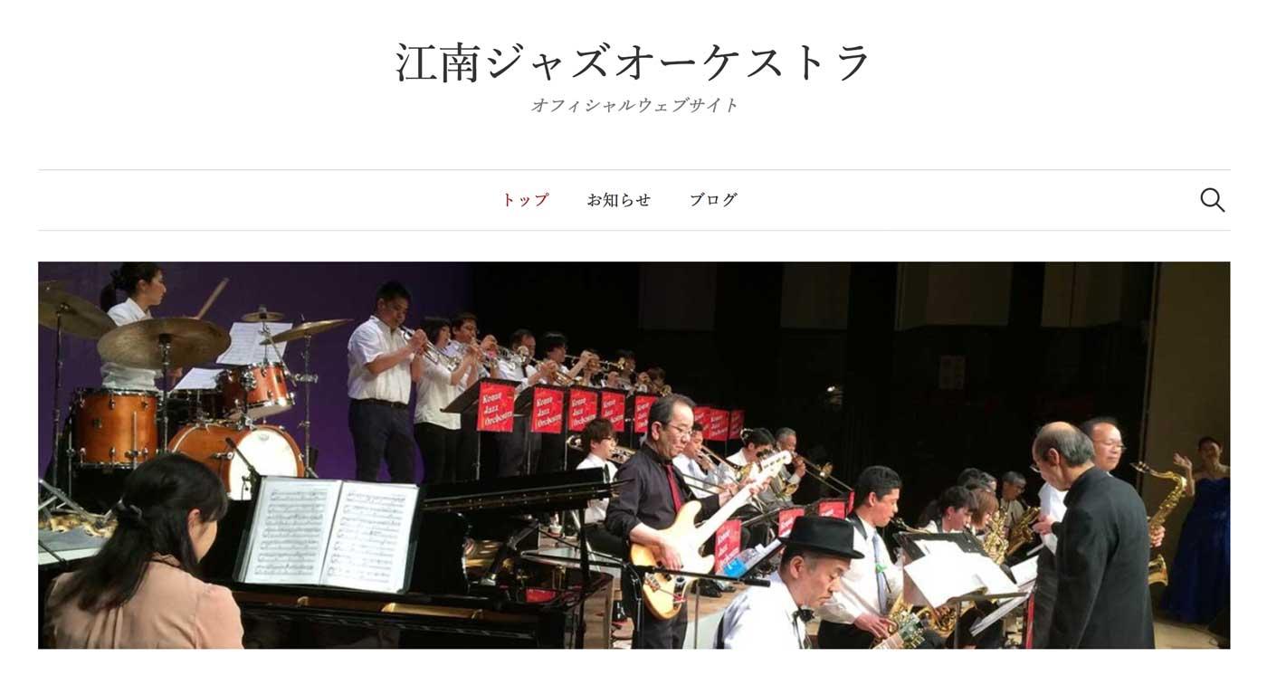江南ジャズオーケストラのwebサイトを更新しました。