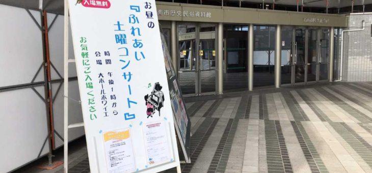 「ふれあい土曜コンサート」@江南市民文化会館 で演奏します!【2020/2/22・イベント告知】