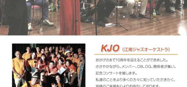 10周年記念コンサート中止のお知らせ